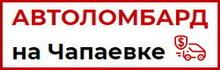Автоломбард на Чапаевке, деньги под залог автомобиля